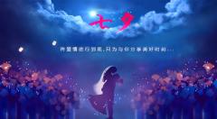 七夕浪漫句子精选
