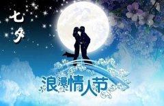 七夕情人节浪漫语句