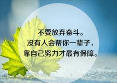 经典励志名言警句(草